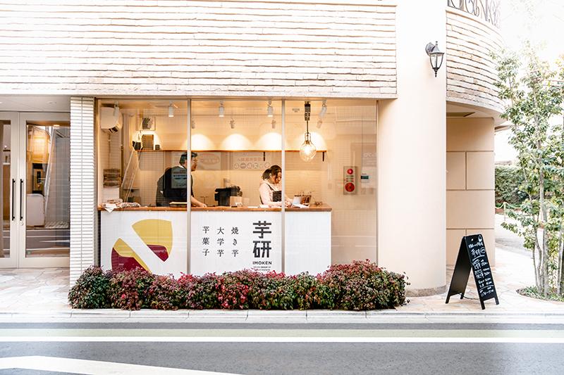 学芸大学「芋研」の画像