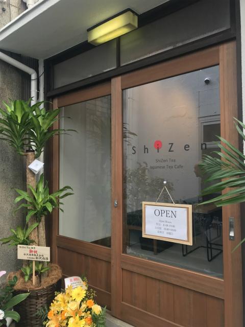 ShiZen Teaの画像